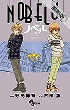 表紙: NOBELU-演-(3)【期間限定 無料お試し版】 (少年サンデーコミックス) | 野島伸司