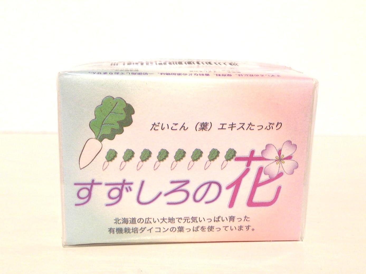 チロレガシーピジンすずしろの花(すずしろ石けん)60g 北海道産大根葉エキスたっぷり手作り石けん