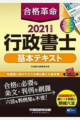 合格革命 行政書士 基本テキスト 2021年度 (合格革命 行政書士シリーズ) 単行本(ソフトカバー)