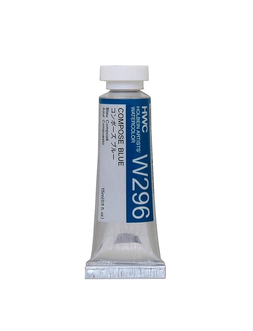 掻く不測の事態スーツホルベイン 透明水彩絵具 コンポーズブルー W296 15ml(5号)