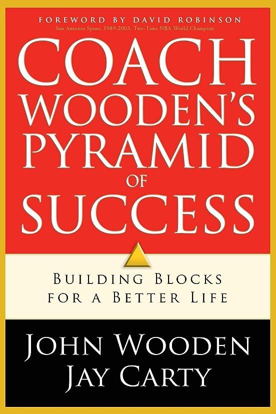 治安判事四正確Coach Wooden's Pyramid of Success
