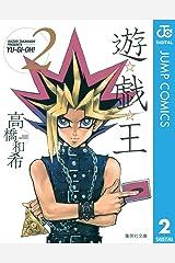 遊☆戯☆王 モノクロ版 2 (ジャンプコミックスDIGITAL) Kindle版