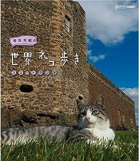 岩合光昭の世界ネコ歩き スコットランド ブルーレイ【NHKスクエア限定商品】
