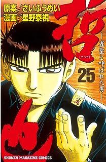 哲也~雀聖と呼ばれた男~(25) (週刊少年マガジンコミックス)