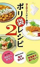表紙: 油を使わずヘルシー調理! ポリ袋レシピ2 (アース・スター エンターテイメント) | 川平秀一