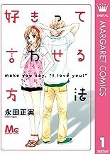 表紙: 好きって言わせる方法 1 (マーガレットコミックスDIGITAL) | 永田正実