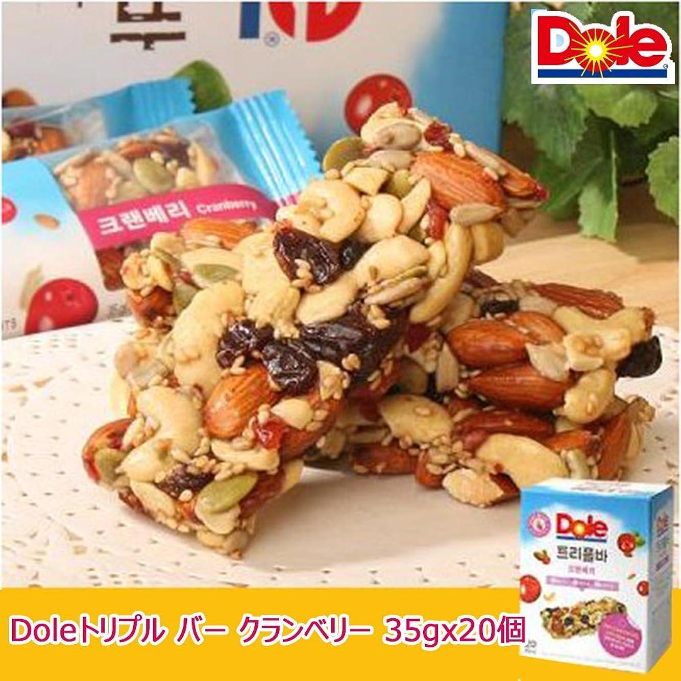 押すモニターメタン【ドール/Dole] Dole Triple Bar ドール トリプルバークランベリー35g x20個/3つのナットと3つのフルーツ、3つの種子で作成は栄養がたっぷり詰まったDiet Bar栄養バー[健康&ダイエット製品](海外直