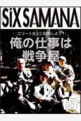 シックスサマナ 第15号 俺の仕事は戦争屋 エリート兵士に転職しよう! Kindle版