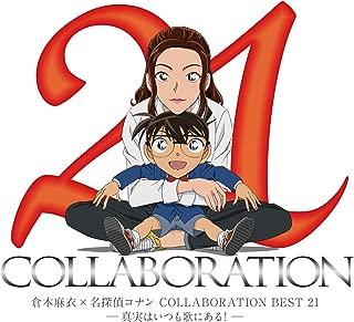 倉木麻衣×名探偵コナン COLLABORATION BEST 21 -真実はいつも歌にある!- (通常盤)...