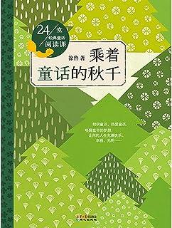 乘着童话的秋千:24堂经典童话阅读课