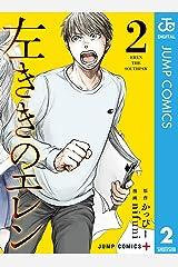 左ききのエレン 2 (ジャンプコミックスDIGITAL) Kindle版