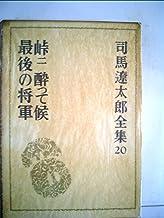 司馬遼太郎全集〈20〉峠 2,酔って候,最後の将軍 (1972年)