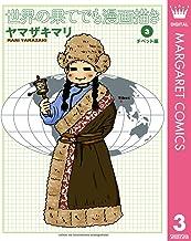 表紙: 世界の果てでも漫画描き 3 チベット編 (マーガレットコミックスDIGITAL)   ヤマザキマリ