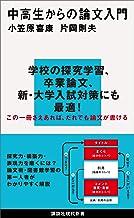 表紙: 中高生からの論文入門 (講談社現代新書) | 小笠原喜康
