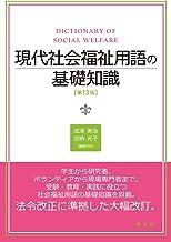 現代社会福祉用語の基礎知識-第13版