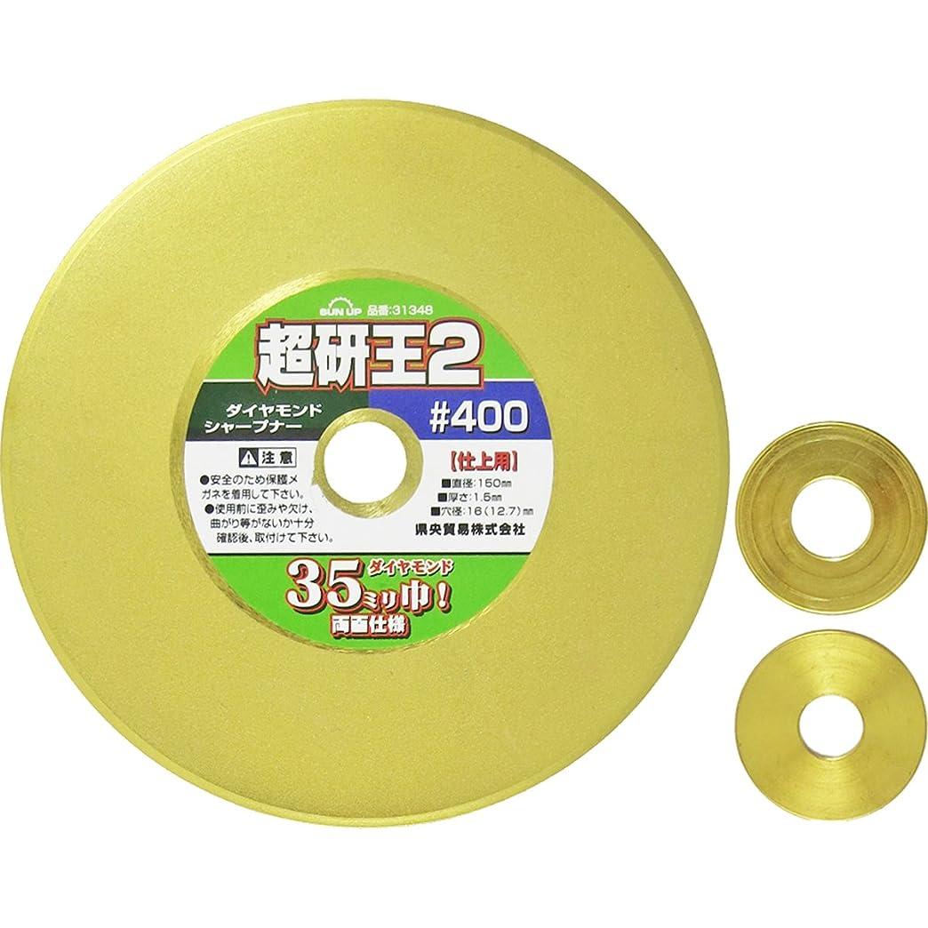 ハグ涙が出るリストSUN UP ダイヤシャープナー超研王2#400 DS-150