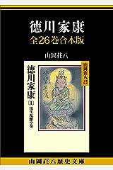 徳川家康 全26巻合本版 (山岡荘八歴史文庫) Kindle版