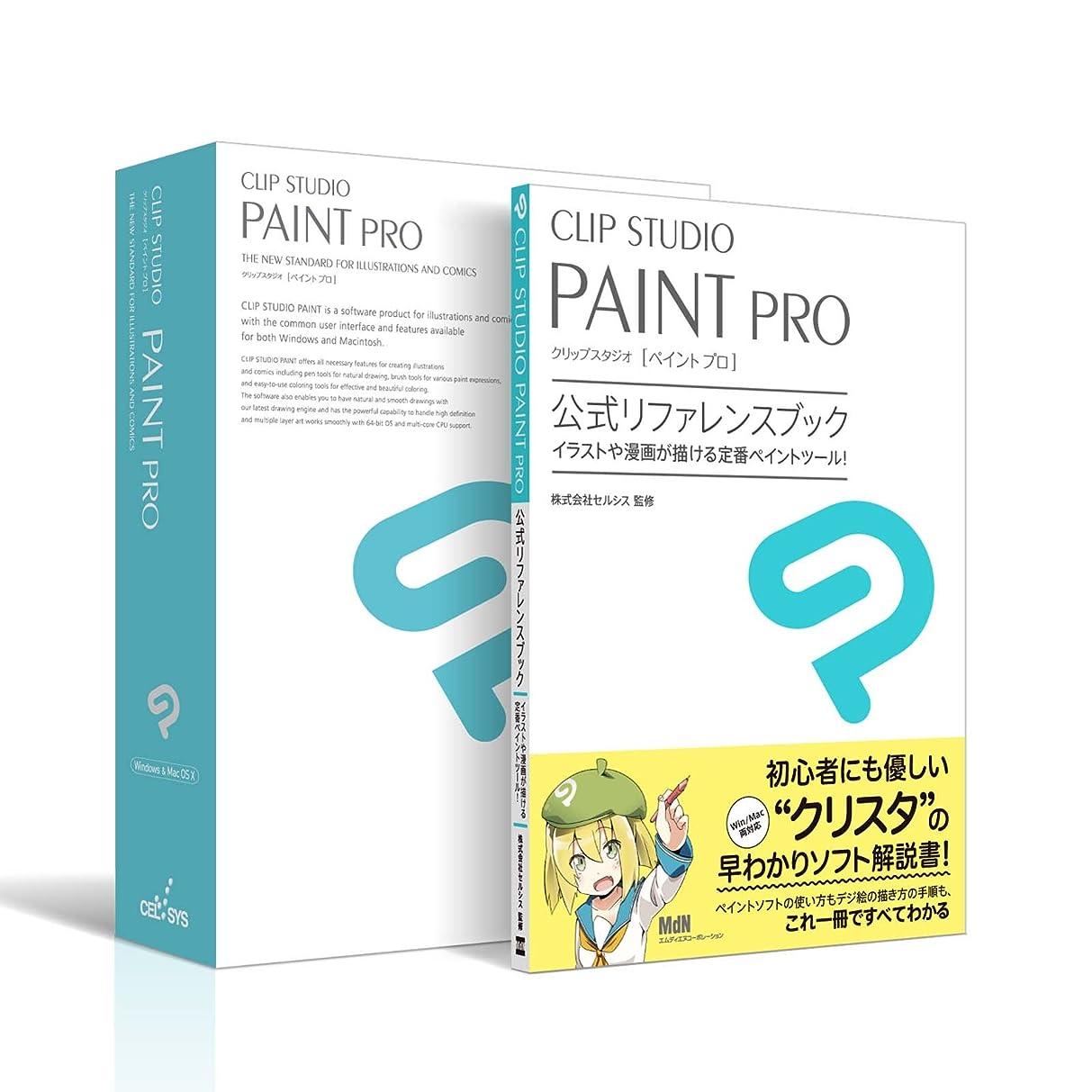 インゲンきらめくアクロバットCLIP STUDIO PAINT PRO 公式リファレンスブックモデル