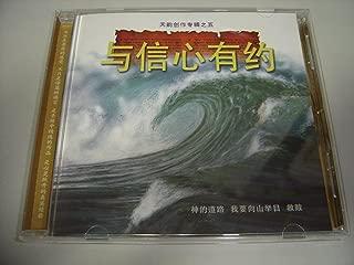与信心有约 Yu Xinxin You Yue / 天韻創作專輯11 / Chinese Christian Praise & Worship Music [Audio CD]