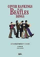表紙: ビートルズ全213曲のカバー・ベスト10 Cover Rankings Of All Beatles Songs | 川瀬 泰雄