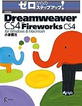 表紙: ゼロからのステップアップ!Adobe Dreamweaver CS4 with Fireworks CS4 for Windows & Macintosh | 小泉 茜