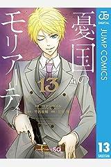 憂国のモリアーティ 13 (ジャンプコミックスDIGITAL) Kindle版