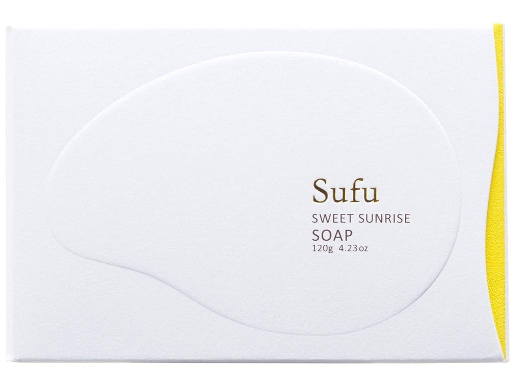 特徴カスケード想起ペリカン石鹸 Sufu ソープ スイートサンライズ 120g