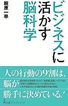 表紙: ビジネスに活かす脳科学 (日本経済新聞出版) | 萩原一平