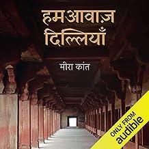 Humaawaaz Dilliyan