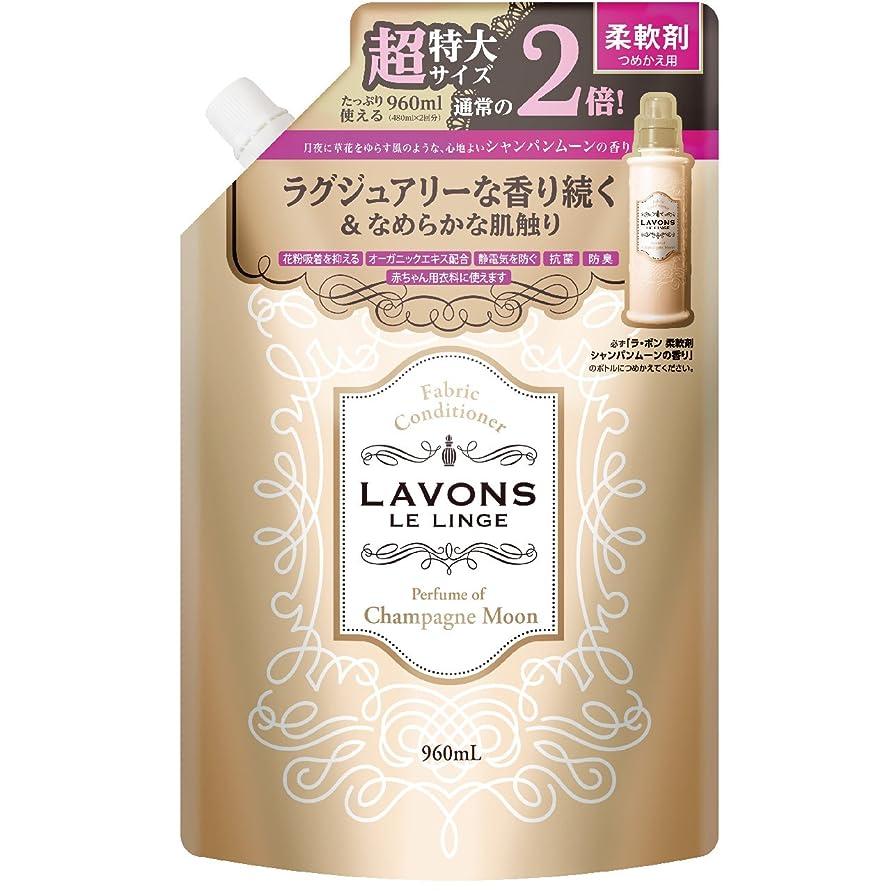 問い合わせ水っぽい幻滅するラボン 柔軟剤 大容量 シャンパンムーン 詰め替え 960ml