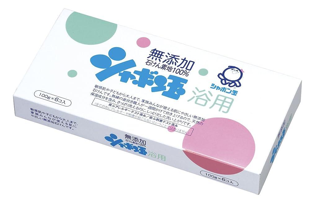 避難異常な偶然の化粧石けんシャボン玉浴用 6P 100G