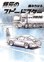 表紙: 銀灰のスピードスター SERIES 2 GT-R(RB26) (ビッグコミックス) | 楠みちはる