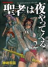 聖者は夜やってくる (2) (ヤングキングコミックス)