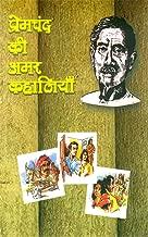 Premchand ki amar Kahaniyan (Hindi Edition)