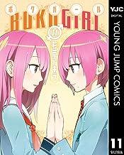表紙: ボクガール 11 (ヤングジャンプコミックスDIGITAL) | 杉戸アキラ
