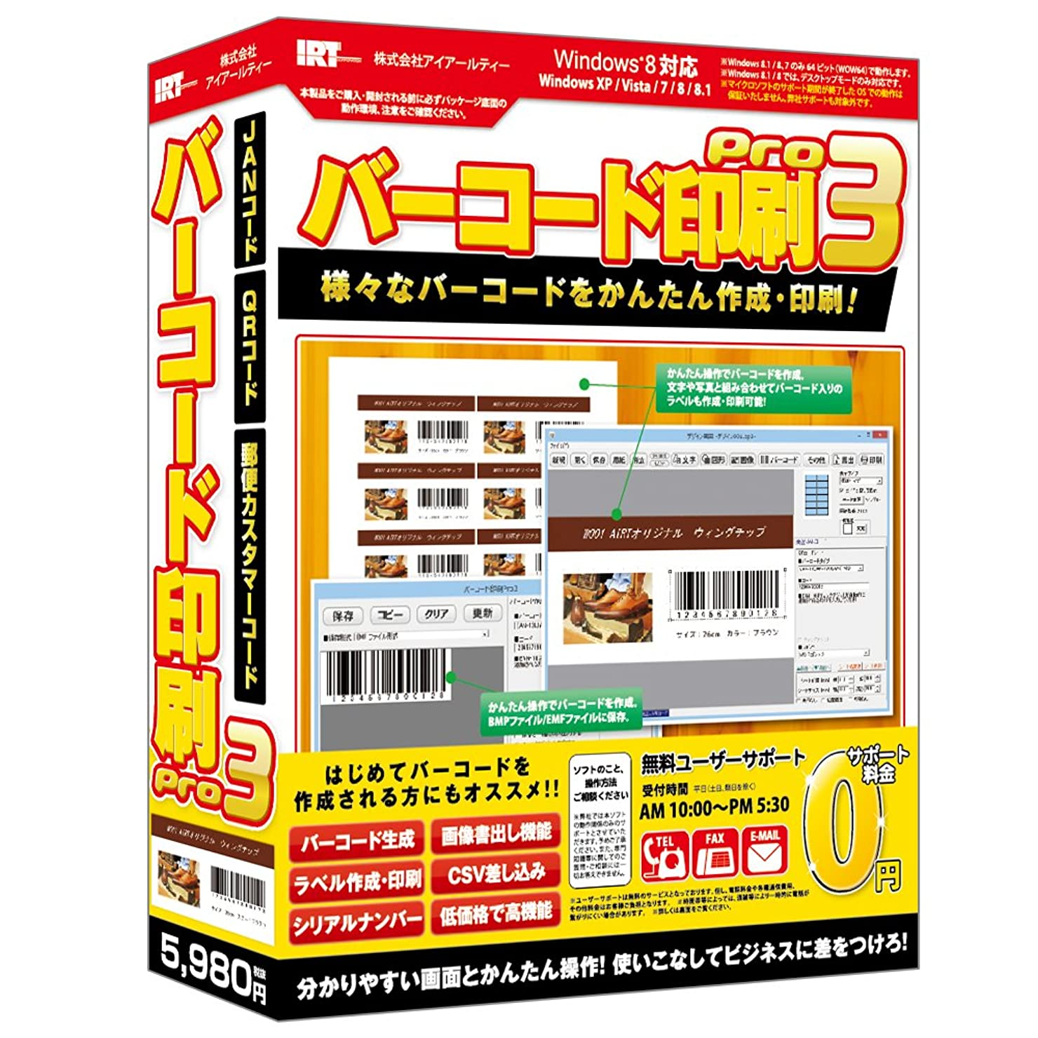 換気中間フィルタバーコード印刷Pro3