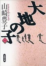 表紙: 大地の子(一)   山崎 豊子