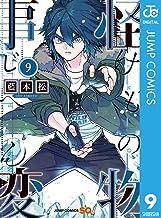 表紙: 怪物事変 9 (ジャンプコミックスDIGITAL)   藍本松