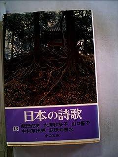 日本の詩歌 19 (飯田蛇笏・水原秋桜子・山口誓子・中村草田男・荻原井泉水)