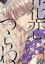 花恋つらね(7) (ディアプラス・コミックス)