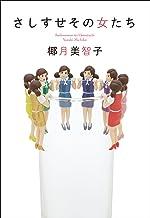 表紙: さしすせその女たち | 椰月 美智子