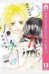 ハニーレモンソーダ 13 (りぼんマスコットコミックスDIGITAL) Kindle版