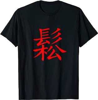 Chinese Writing T Shirt for Men: Red Hanzi RelaxTee