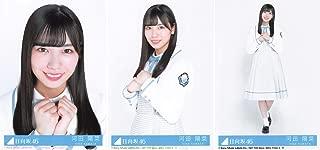 【河田陽菜】 公式生写真 日向坂46 ドレミソラシド 封入特典 3種コンプ...