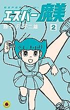 表紙: エスパー魔美(2) (てんとう虫コミックス)   藤子・F・不二雄