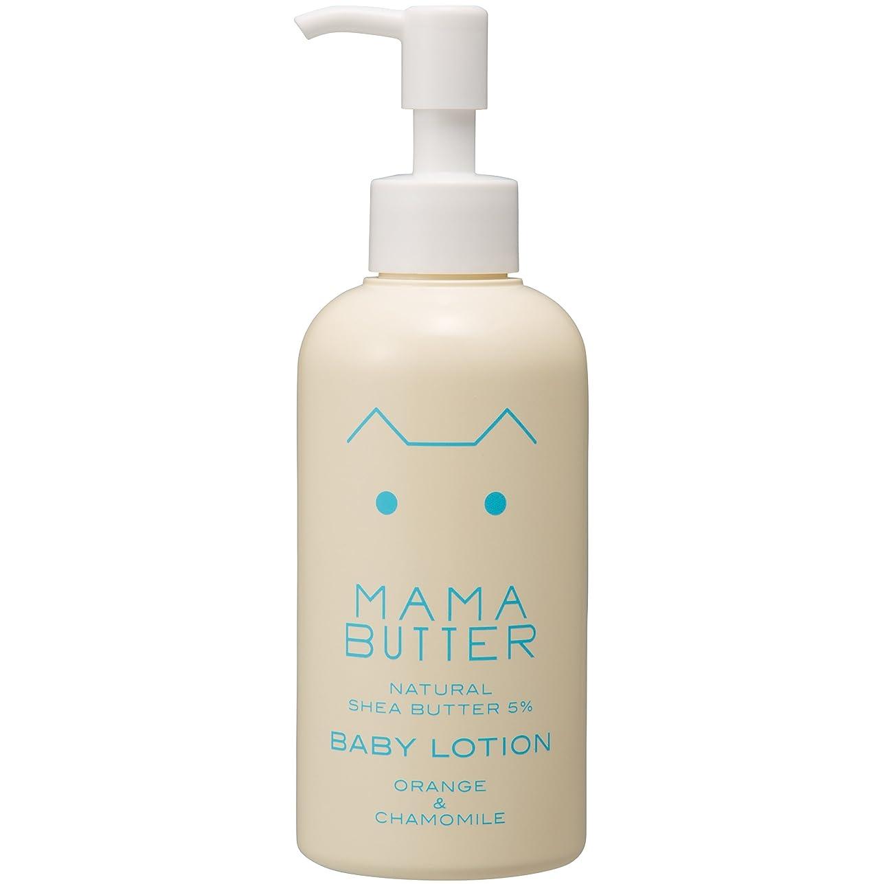 降雨アクセスベアリングママバター ベビーローション 天然 オレンジ&カモミールの香り 180ml