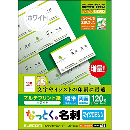 エレコム 名刺用紙 マルチカード A4サイズ マイクロミシンカット 120枚 (10面付×12シート) 標準 両面印刷 マルチプリント紙 日本製 【お探しNo.:A01】 MT-JMN1WN
