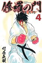 表紙: 修羅の門 第弐門(4) (月刊少年マガジンコミックス) | 川原正敏