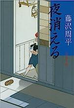 表紙: 夜消える (文春文庫) | 藤沢 周平