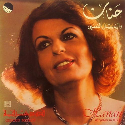 Ahla Ou Sahla By Hanan On Amazon Music Amazon Com